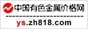 中国有色金属价格网--为您提供及时的有色金属价格资讯